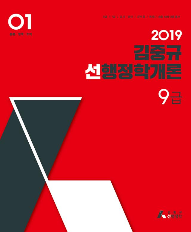 2019 9급 선행정학개론 표지 앞면(700px).jpg