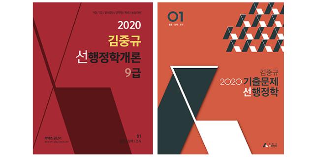 2020_9급기본서_기출문제집.png