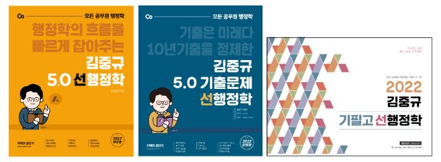 2022 기본서 기출집 기필고 표지-01-01.jpg