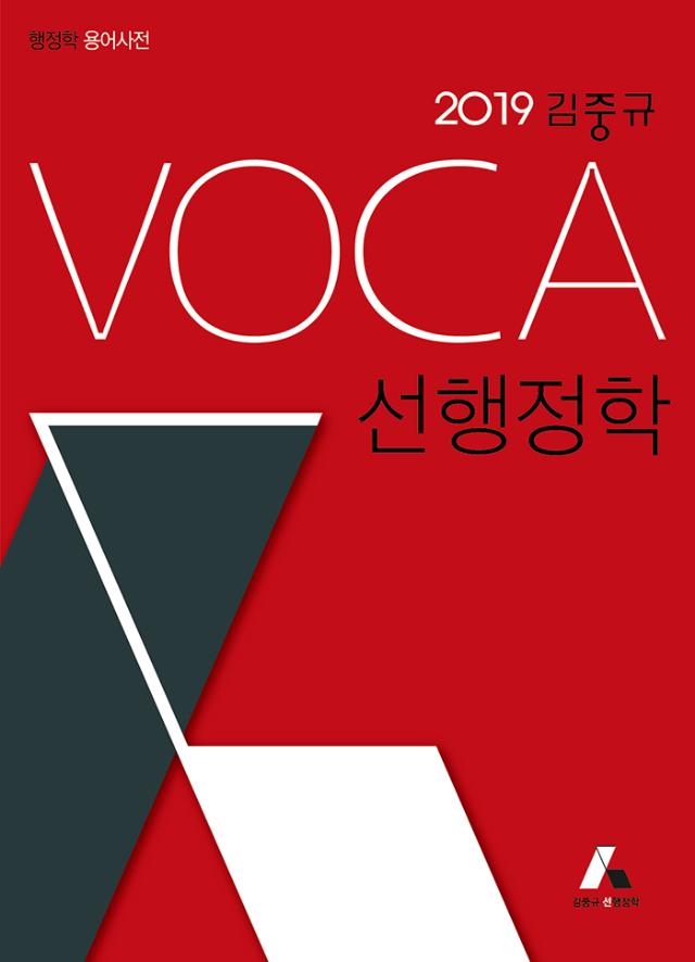 2019 VOCA 표지_앞면_700px.png