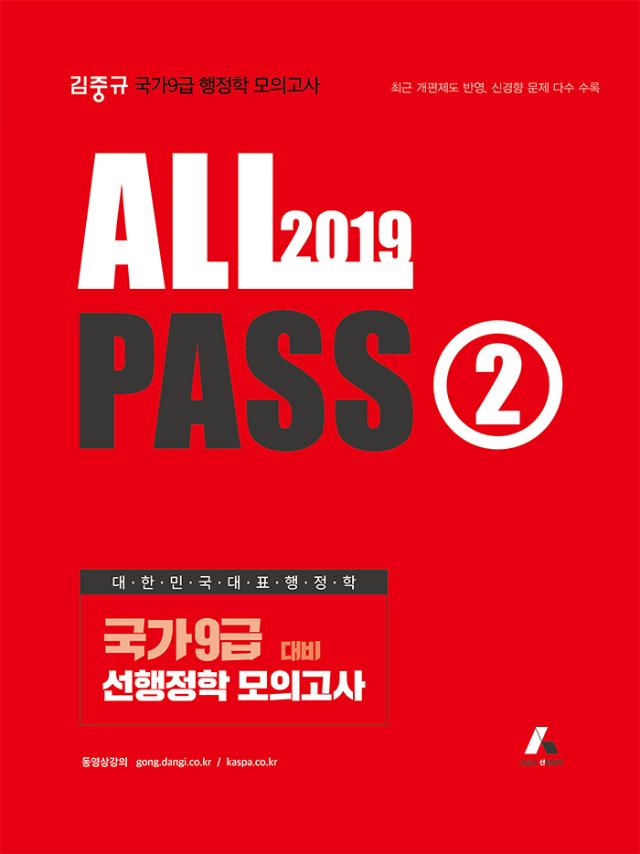 2019 김중규 ALL PASS 선행정학 모의고사 ② 표지 앞면(700px).png