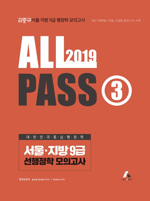 2019 김중규 ALL PASS 선행정학 모의고사 ③ 앞표지(700px).jpg
