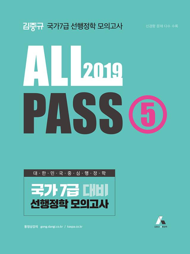 2019 올패스5 앞표지(700px).png