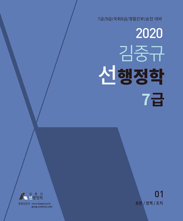 2020 7급 선행정학 표지(700px).png